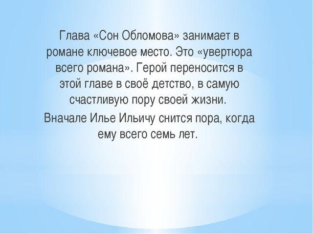 Глава «Сон Обломова» занимает в романе ключевое место. Это «увертюра всего ро...