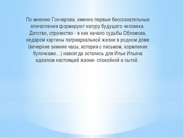 По мнению Гончарова, именно первые бессознательные впечатления формируют нату...