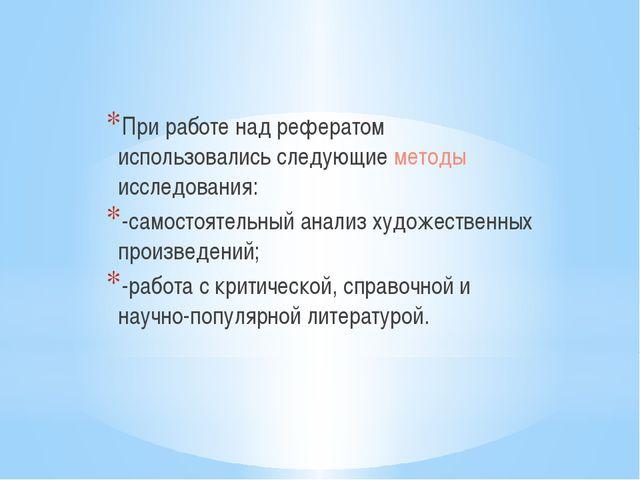 При работе над рефератом использовались следующие методы исследования: -самос...