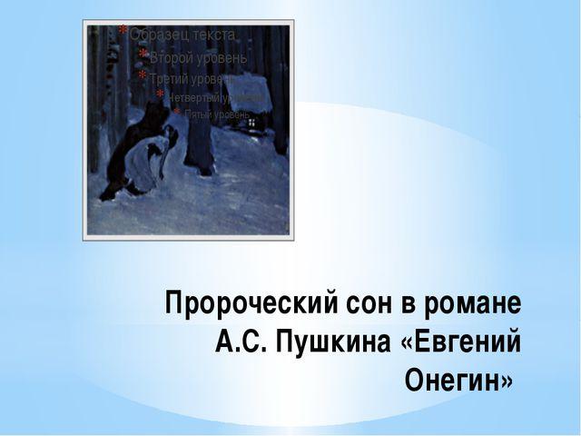 Пророческий сон в романе А.С. Пушкина «Евгений Онегин»