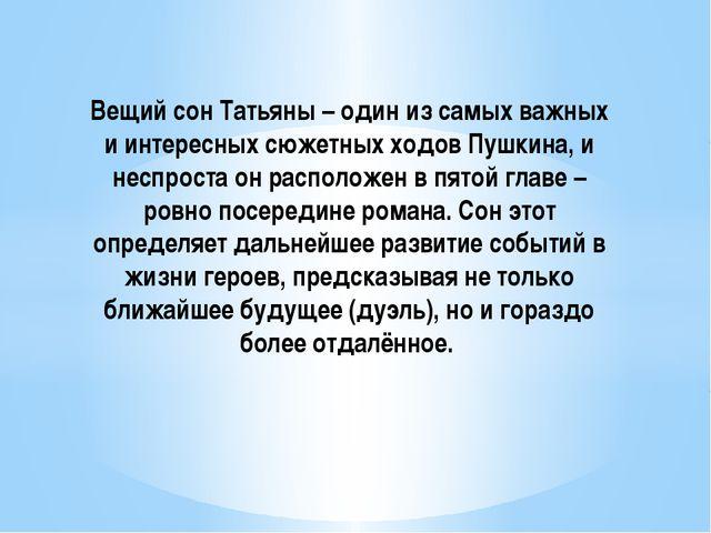 Вещий сон Татьяны – один из самых важных и интересных сюжетных ходов Пушкина,...