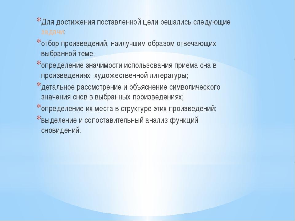 Для достижения поставленной цели решались следующие задачи: отбор произведени...