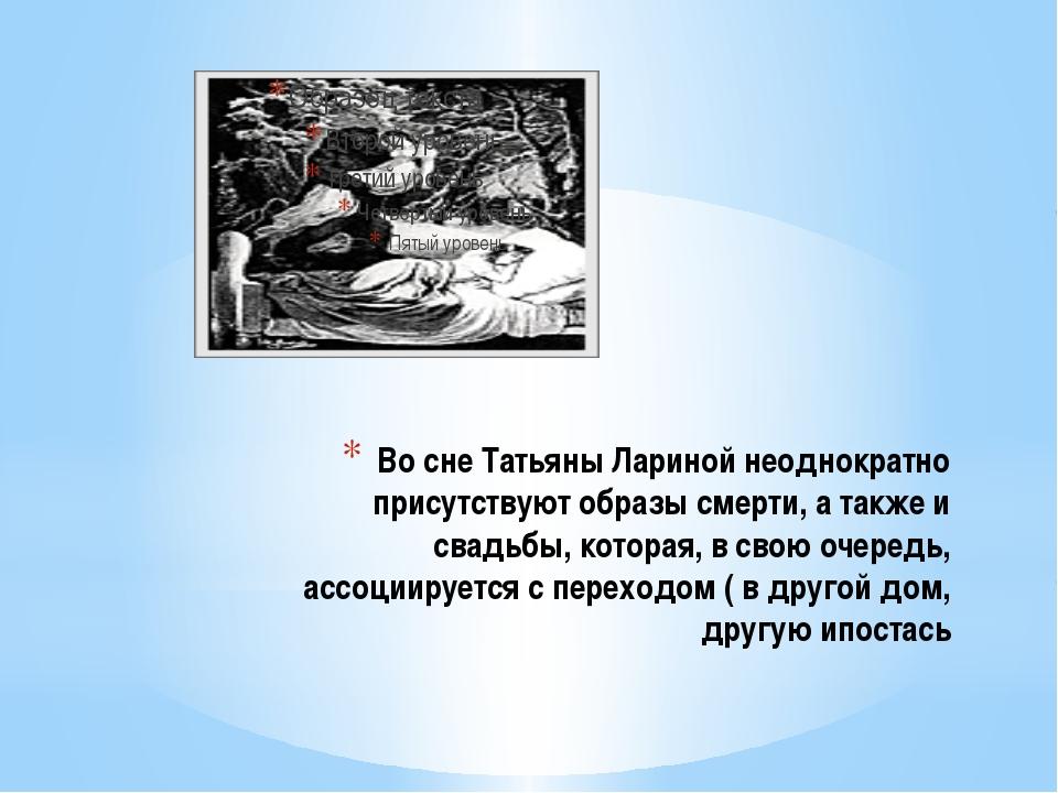 Во сне Татьяны Лариной неоднократно присутствуют образы смерти, а также и сва...