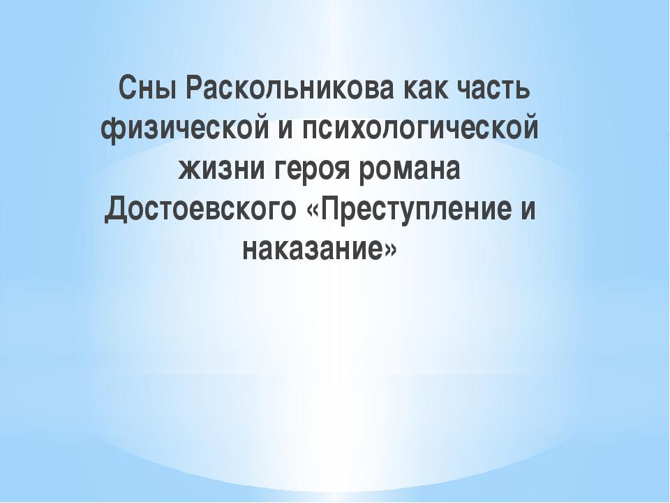 Сны Раскольникова как часть физической и психологической жизни героя романа...