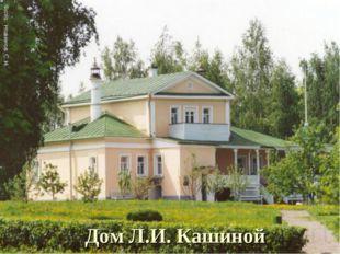 Дом Л.И. Кашиной
