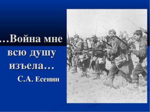 …Война мне всю душу изъела… С.А. Есенин