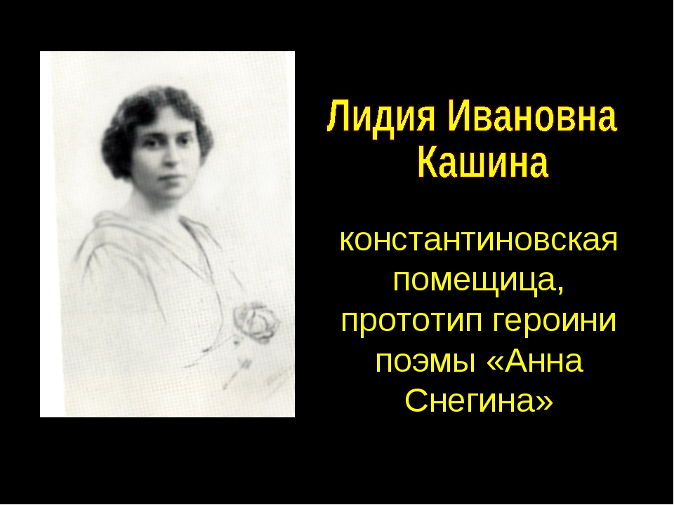 константиновская помещица, прототип героини поэмы «Анна Снегина»