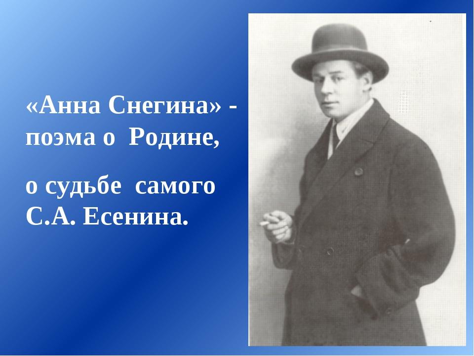 «Анна Снегина» - поэма о Родине, о судьбе самого С.А. Есенина.