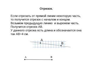 Отрезок.  Если отрезать от прямой линии некоторую часть, то получится отрезо