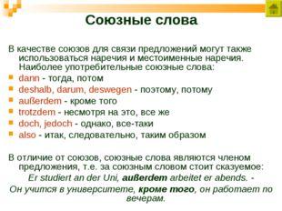 Союзные слова В качестве союзов для связи предложений могут также использоват