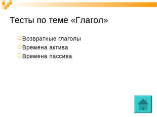 Тесты по теме «Глагол» Возвратные глаголы Времена актива Времена пассива