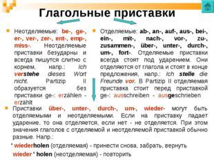 Глагольные приставки Неотделяемые: be-, ge-, er-, ver-, zer-, ent-, emp-, mis