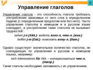 Управление глаголов Управление глагола - это способность глагола требовать уп