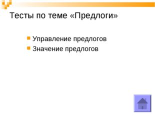Тесты по теме «Предлоги» Управление предлогов Значение предлогов