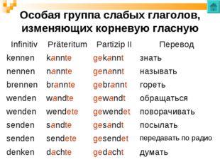 Особая группа слабых глаголов, изменяющих корневую гласную InfinitivPräterit