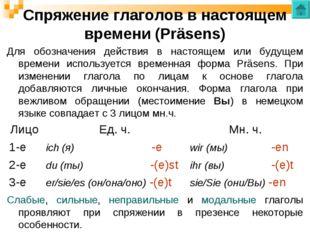 Спряжение глаголов в настоящем времени (Präsens) Для обозначения действия в н