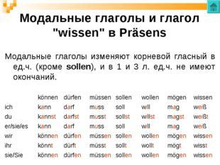 """Модальные глаголы и глагол """"wissen"""" в Präsens Модальные глаголы изменяют корн"""