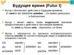 Будущее время (Futur I) Футур I обозначает действие в будущем времени: Er wir
