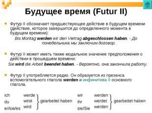 Будущее время (Futur II) Футур II обозначает предшествующее действие в будуще