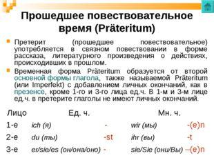 Прошедшее повествовательное время (Präteritum) Претерит (прошедшее повествова
