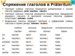 Спряжение глаголов в Präteritum Претерит слабых глаголов образуется добавлени
