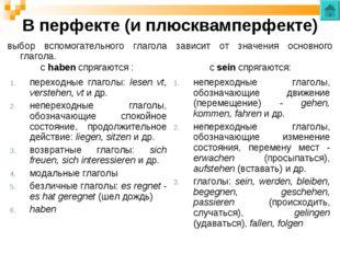 В перфекте (и плюсквамперфекте) выбор вспомогательного глагола зависит от зна