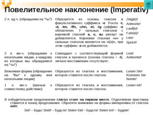Повелительное наклонение (Imperativ) В побудительном предложении глагол стоит