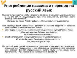 Употребление пассива и перевод на русский язык Пассив употребляется, чтобы на