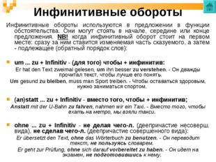 Инфинитивные обороты Инфинитивные обороты используются в предложении в функци