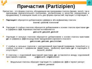 Причастия (Partizipien) Причастие - это форма глагола, обладающая как признак