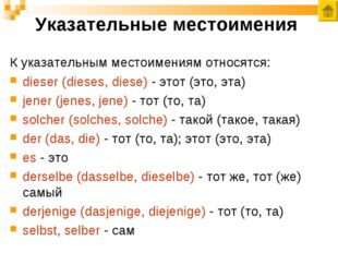 Указательные местоимения К указательным местоимениям относятся: dieser (diese