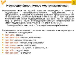 Неопределённо-личное местоимение man Местоимение man на русский язык не перев