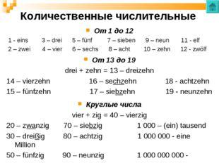 Количественные числительные От 1 до 12 1 - eins 3 – drei 5 – fünf 7 – sieben
