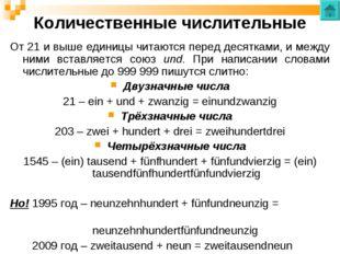 Количественные числительные От 21 и выше единицы читаются перед десятками, и