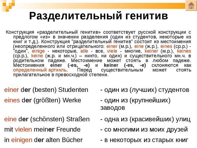 Разделительный генитив Конструкция «разделительный генитив» соответствует рус...