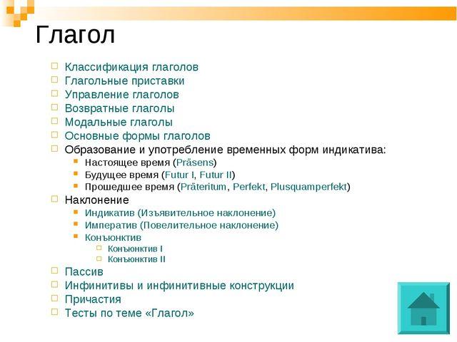 Глагол Классификация глаголов Глагольные приставки Управление глаголов Возвра...