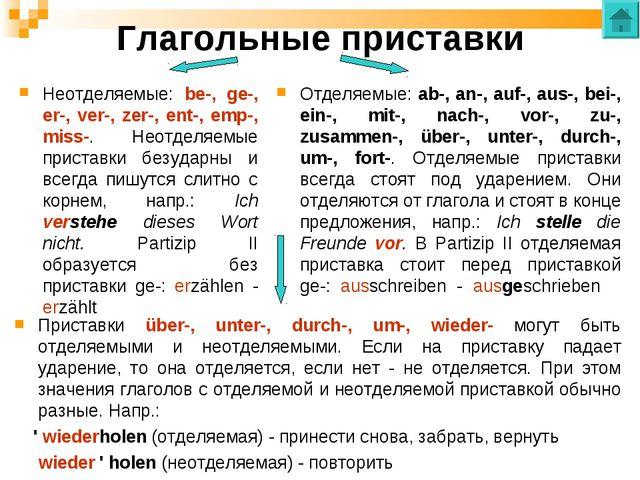 Глагольные приставки Неотделяемые: be-, ge-, er-, ver-, zer-, ent-, emp-, mis...