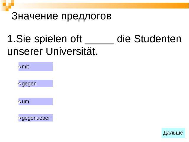 Sie spielen oft _____ die Studenten unserer Universität. Значение предлогов