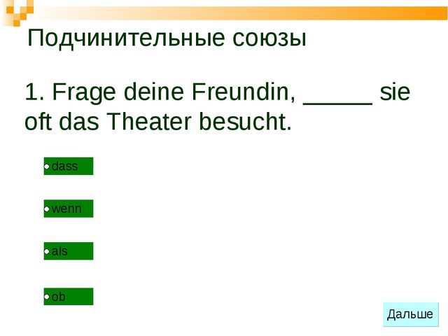 Frage deine Freundin, _____ sie oft das Theater besucht. Подчинительные союзы