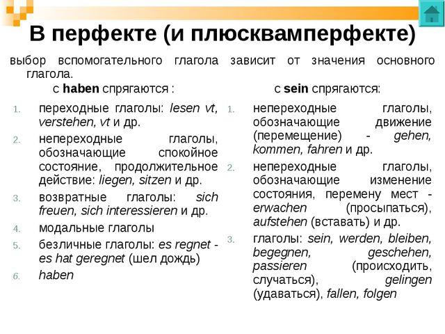 В перфекте (и плюсквамперфекте) выбор вспомогательного глагола зависит от зна...