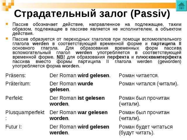 Страдательный залог (Passiv) Пассив обозначает действие, направленное на подл...