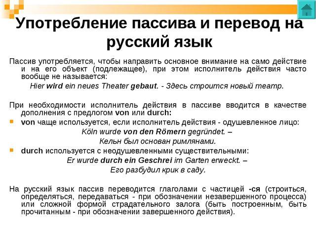 Употребление пассива и перевод на русский язык Пассив употребляется, чтобы на...