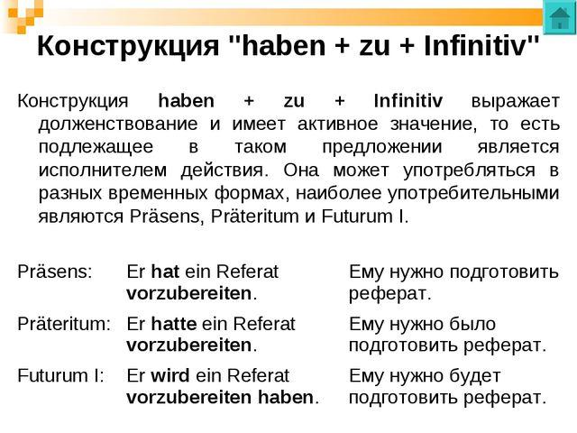 """Конструкция """"haben + zu + Infinitiv"""" Конструкция haben + zu + Infinitiv выраж..."""