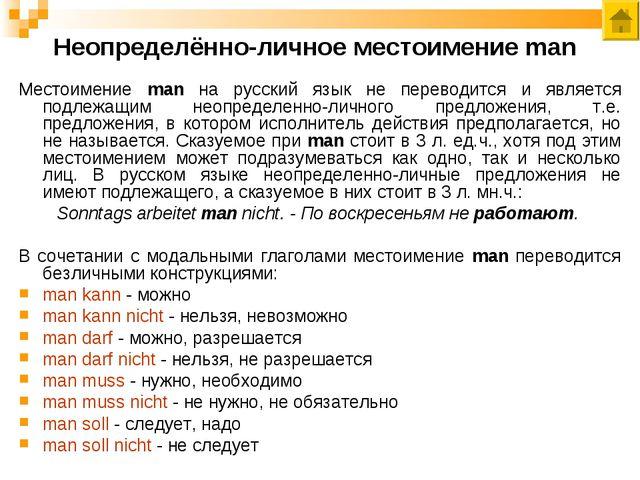 Неопределённо-личное местоимение man Местоимение man на русский язык не перев...