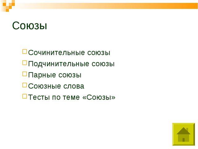 Союзы Сочинительные союзы Подчинительные союзы Парные союзы Союзные слова Тес...