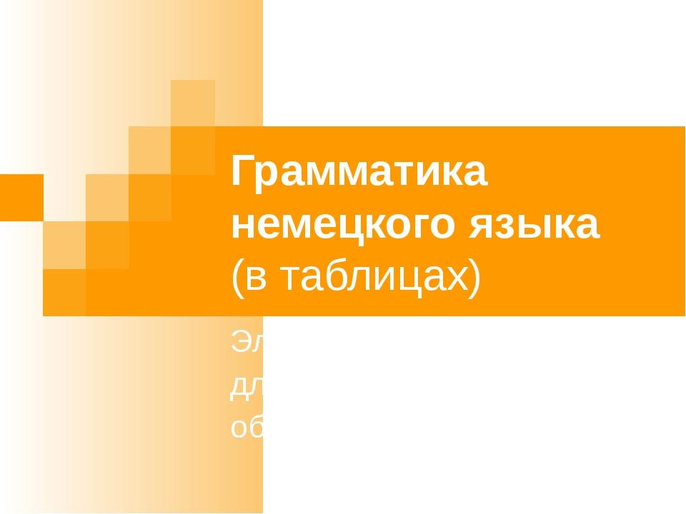 Грамматика немецкого языка (в таблицах) Электронный учебник для обучающихся с...