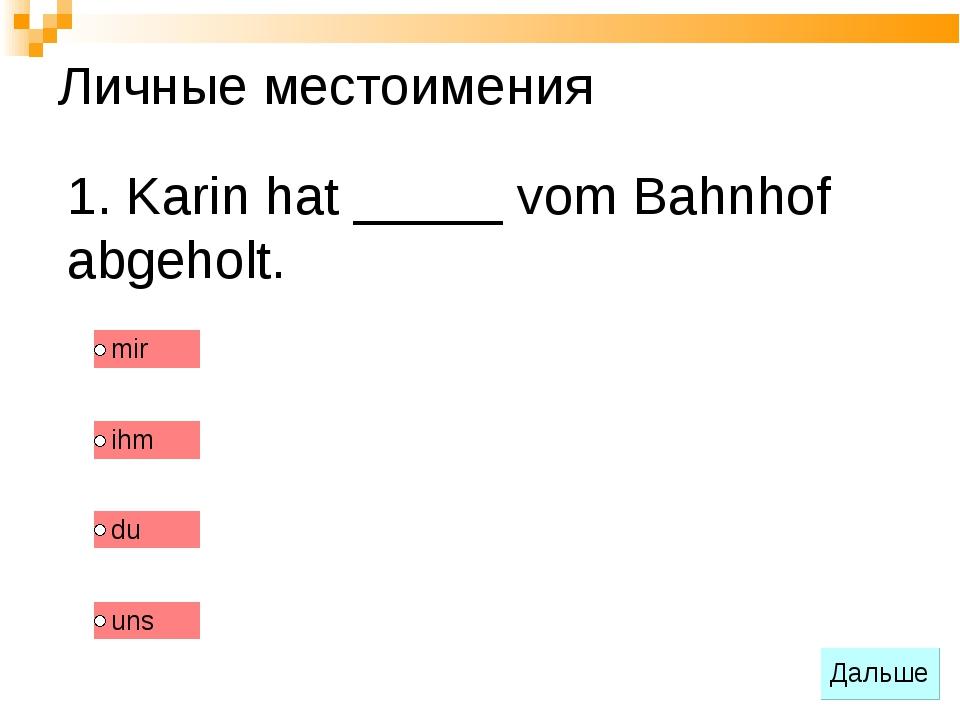 Karin hat _____ vom Bahnhof abgeholt. Личные местоимения