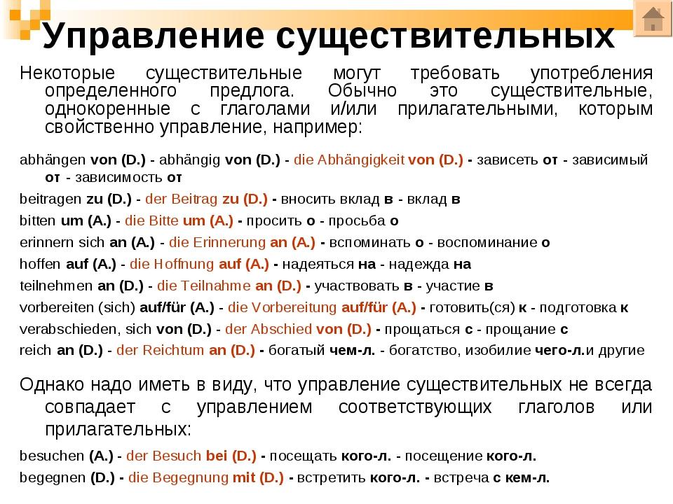 Управление существительных abhängen von (D.) - abhängig von (D.) - die Abhäng...