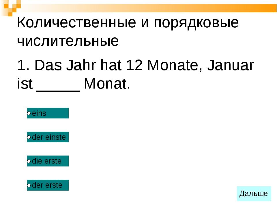 Das Jahr hat 12 Monate, Januar ist _____ Monat. Количественные и порядковые...