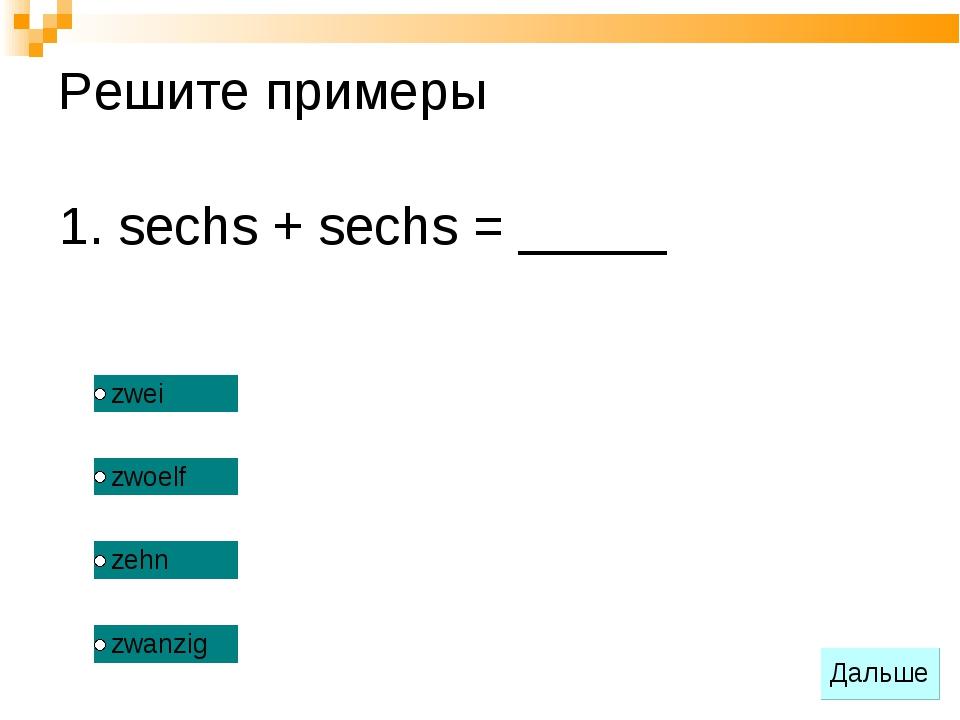 sechs + sechs = _____ Решите примеры